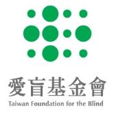 愛盲基金會