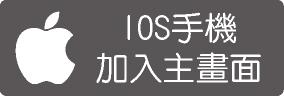 IOS手機加入主畫面