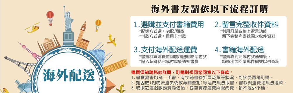 香港,大陸,購書,書寶,二手書