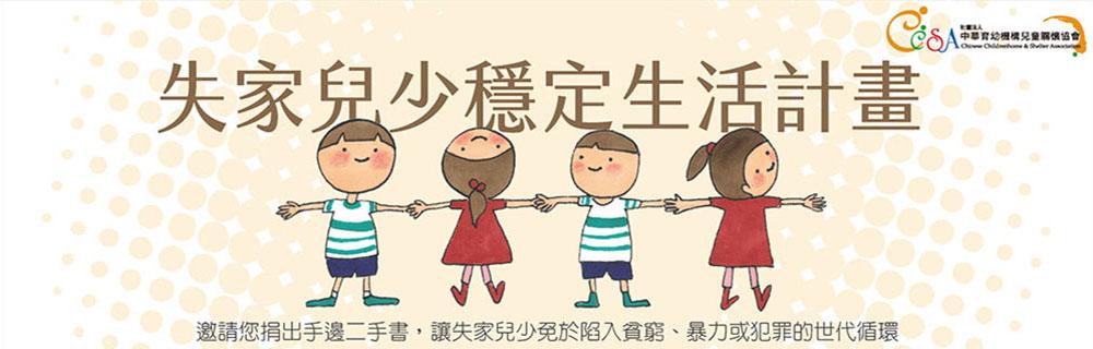 CCSA,中華育幼機構兒童關懷協會,書寶二手書,捐書,SPBOOK
