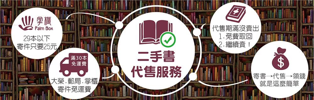 賣二手書,賣書,代售,託售,書寶,SPBOOK,二手書店,網路書店