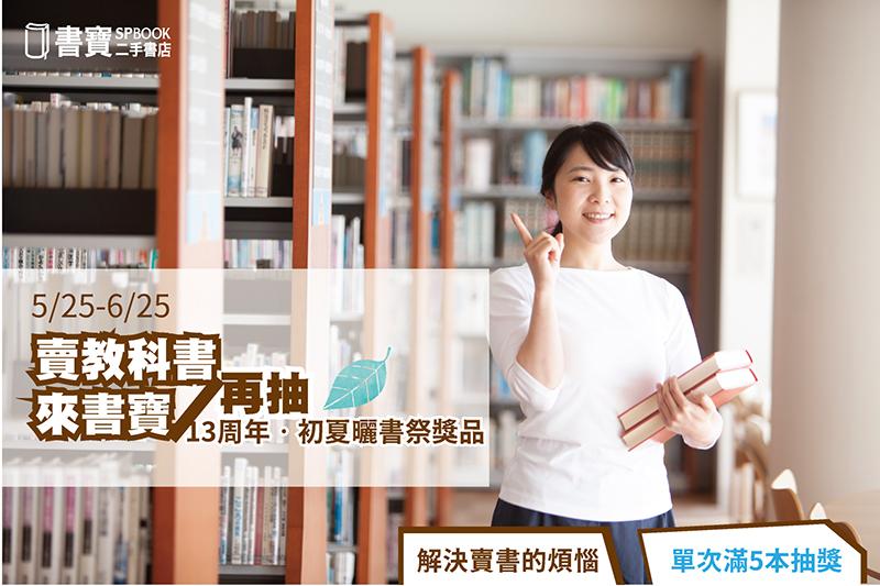 代售,寄賣,大學教科書,大學課本,書寶