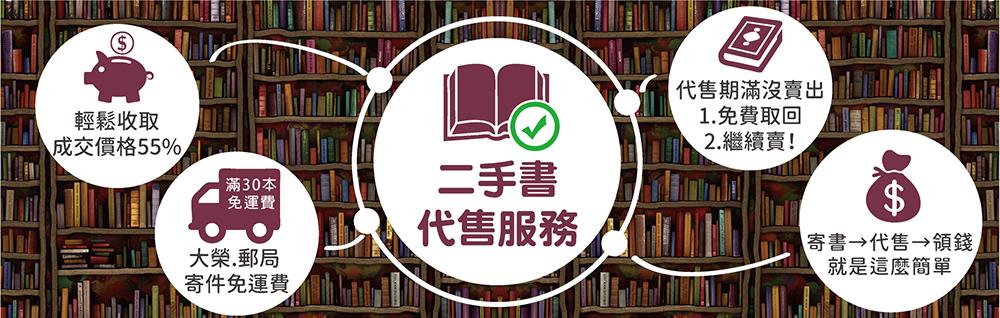代售,託賣,賣書,二手書