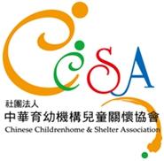 中華育幼機構兒童關懷協會(CCSA)