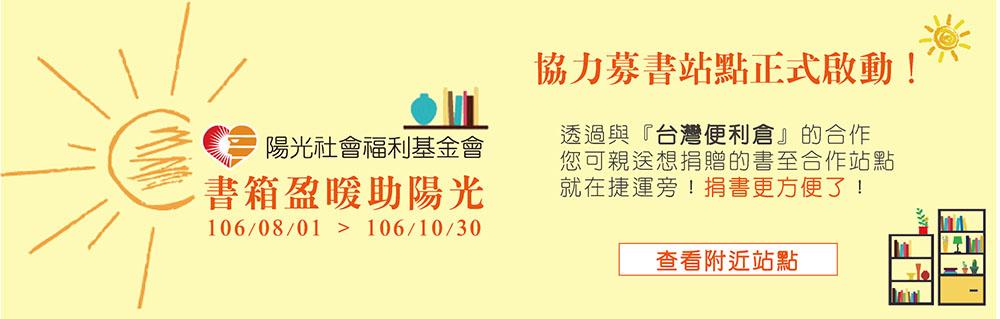 台灣便利倉,愛心募書,實體,陽光基金會