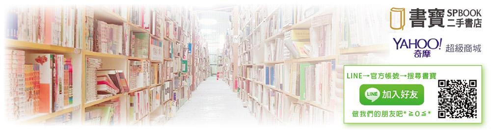 書寶,二手書店,網路書店,現金估價,收購二手書,買書