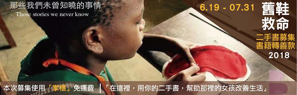 舊鞋救命,愛女孩,非洲,肯亞,捐書,愛心書